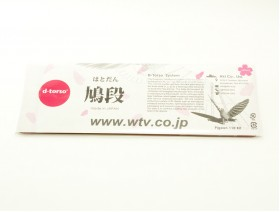 Pigeon110_sakura