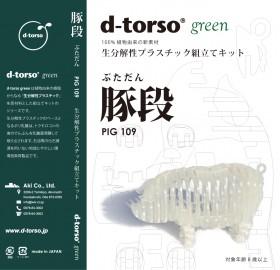 PIG109_BDP