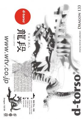 Dragon133_white