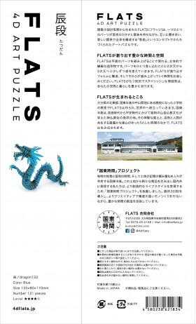 Dragon133_blue